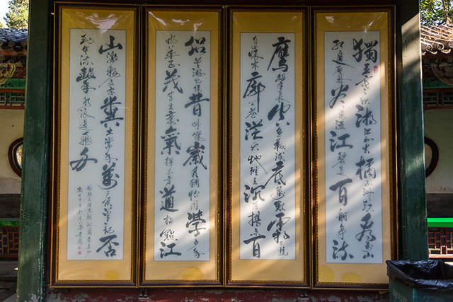 Picture of calligraphy.