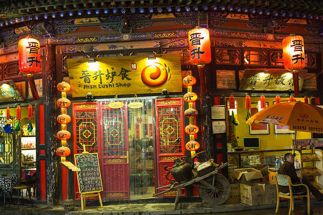 Pingyao: Picture of traditional shop.