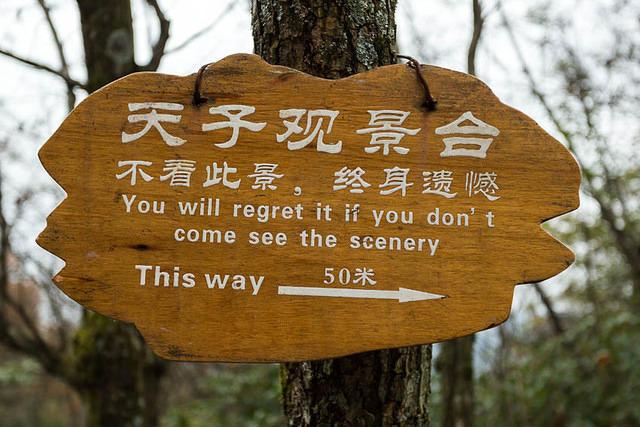 Zhangjiajie: Picture of sign.