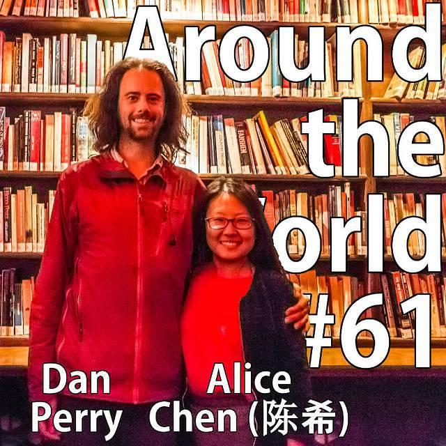 Picture of Dan Perry and Alice Chen.
